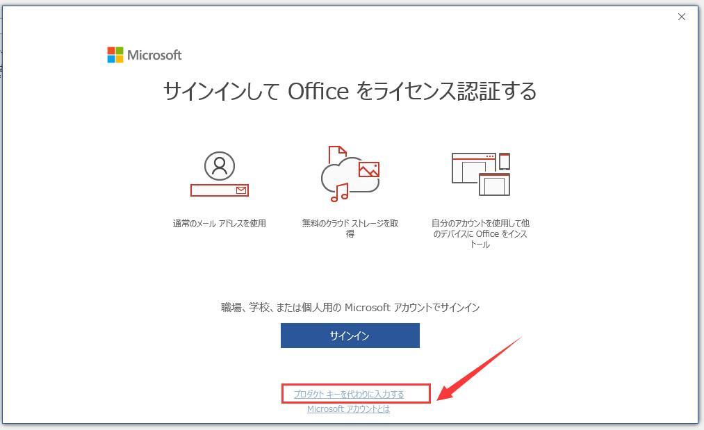 office2019 のプロダクトキー を変更したい