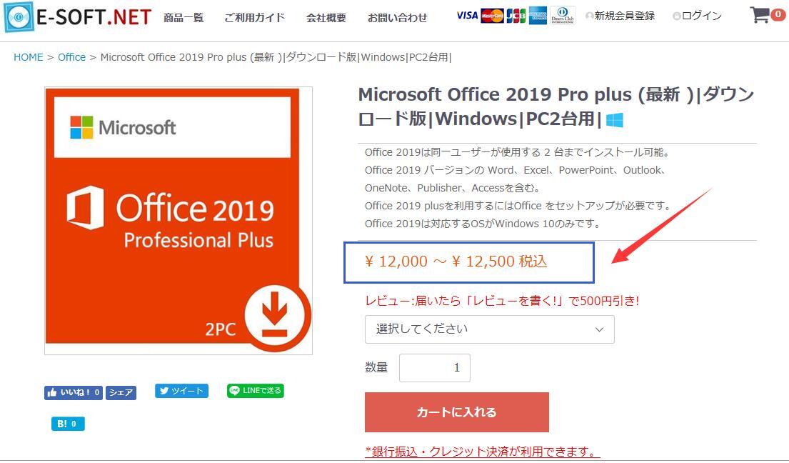 Microsoft Office 2019 を格安価格・ 最安値 で購入する