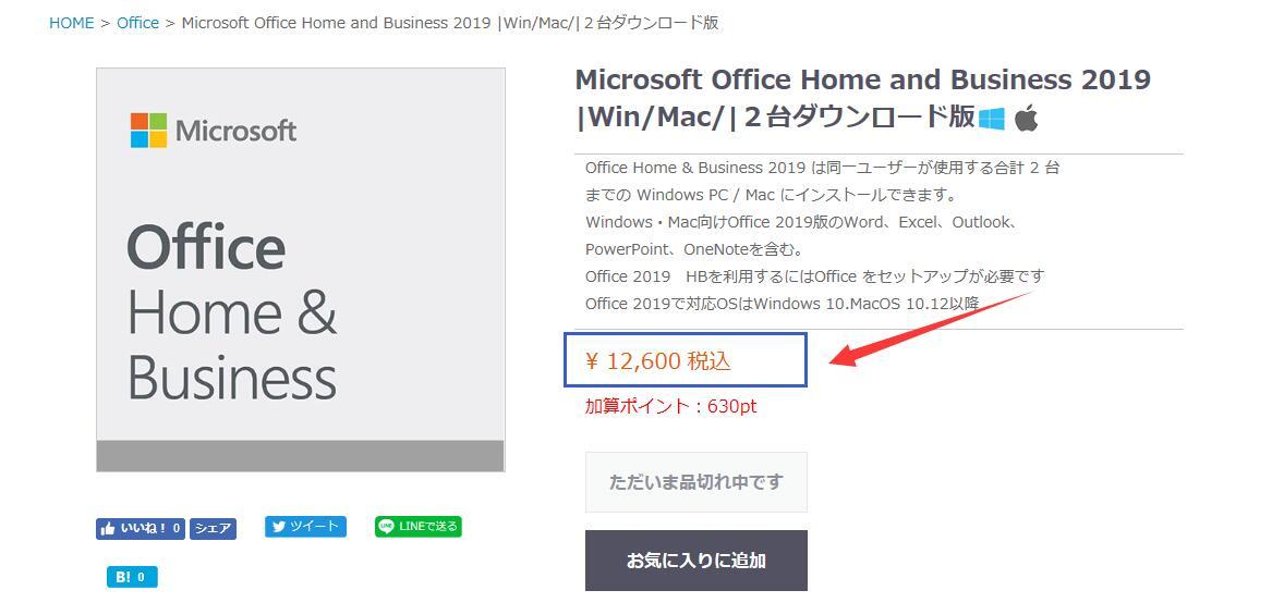 最安値 で使えるのは Office Home & Business2019 です