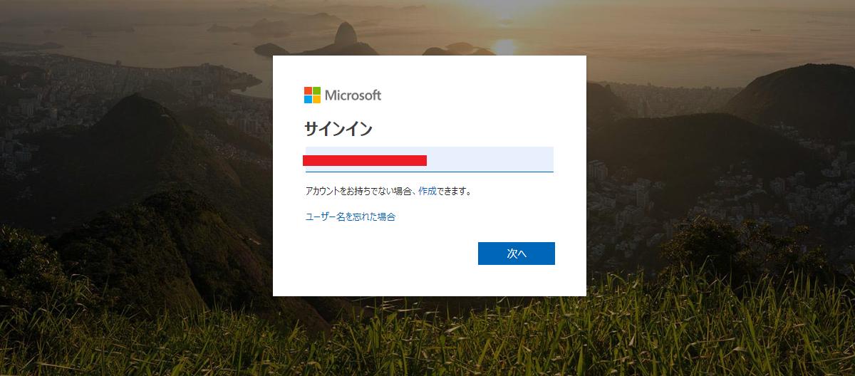 Microsoft アカウント(メールアドレス)を入力します。