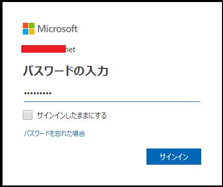 Microsoft アカウントのパスワードを入力する場所