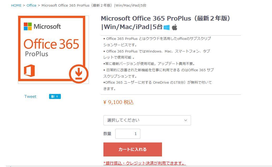 Office 365 ProPlusとは. 新しいOfficeのサービスプランの1つであり