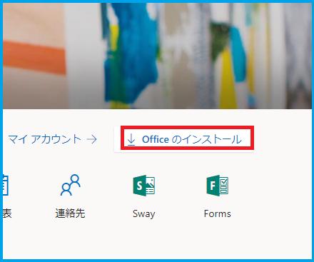 自分のサブスクリプションとOffice 製品をすべて表示する