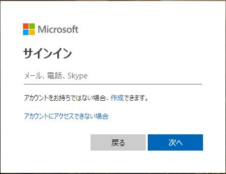 Microsoft アカウントのメールアドレスを入力場所