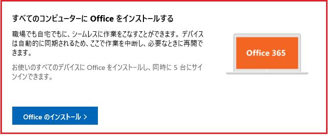 Office 365 Home サブスクリプション の対象ユーザー数は「6人」
